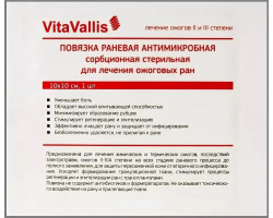ВитаВаллис (VitaVallis) для лечения ожогов ( 10 х 10 см )