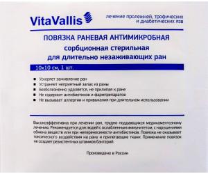 ВитаВаллис (VitaVallis) для лечения длительно незаживающих (хронических) ран. 10х10см.